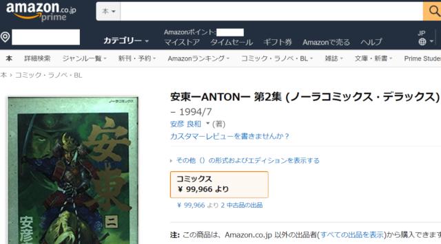 漫画 ワンピース 最新刊88巻