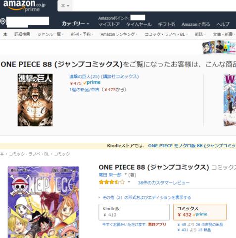 漫画『ワンピース』最新刊88巻