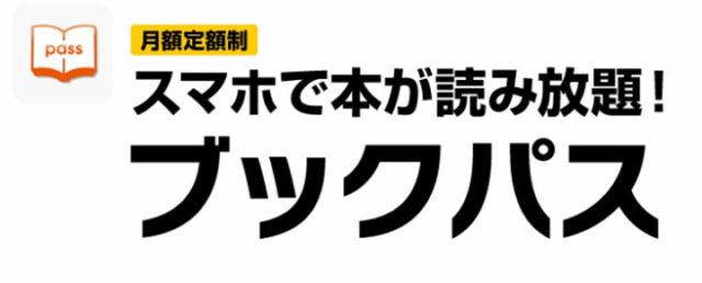 auブックパス 読み放題アプリ 口コミ メリット 特徴