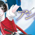 アシガール最新刊10巻無料をzip・rarでダウンロードより断然ココ!