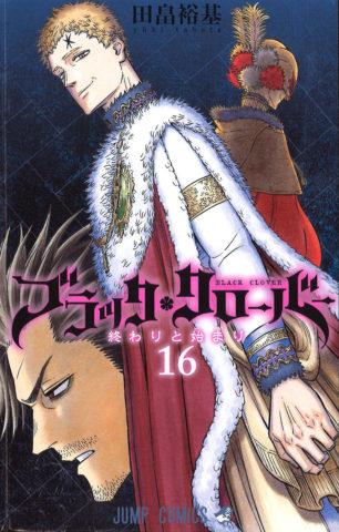 ブラッククローバー 最新刊 16巻 発売日