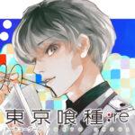 『東京喰種:re』最新169話ネタバレ・考察!