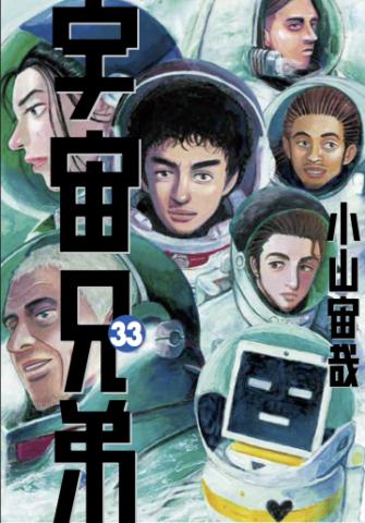 宇宙兄弟 最新刊 33巻 発売日
