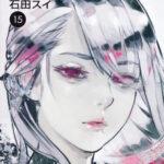 東京喰種:re最新170話ネタバレ・考察!亜門に援軍が駆けつける!?