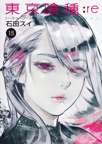 『東京喰種:re』最新170話ネタバレ・考察!