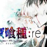 『東京喰種:re』最新171話ネタバレ・考察!