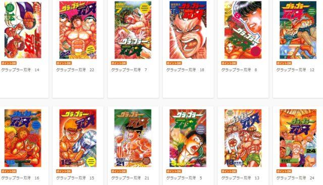 刃牙道 最新刊 22巻 発売日