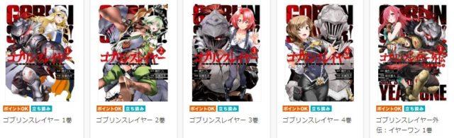 七つの大罪 最新刊 32巻無料