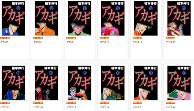 アカギ 最新刊 36巻 発売日