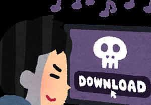 海賊版漫画無料サイト 規制