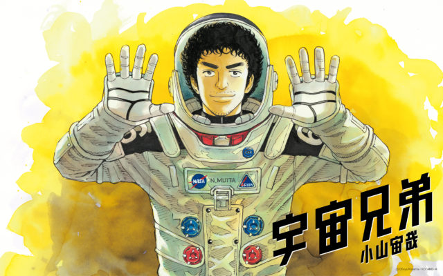 宇宙兄弟 最新刊 34巻 発売日