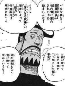 黒ひげ 正体 1巻