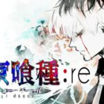 『東京喰種:re』最終回179話ネタバレ・考察!リゼとカネキの結末は?!