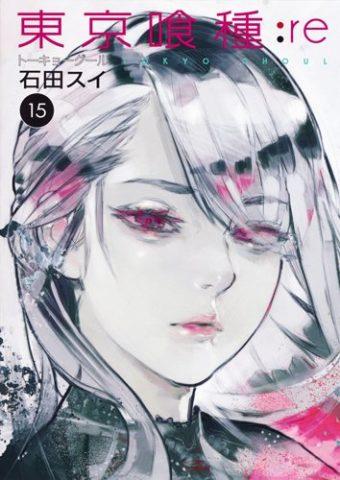 東京喰種:re 最新刊 16巻無料