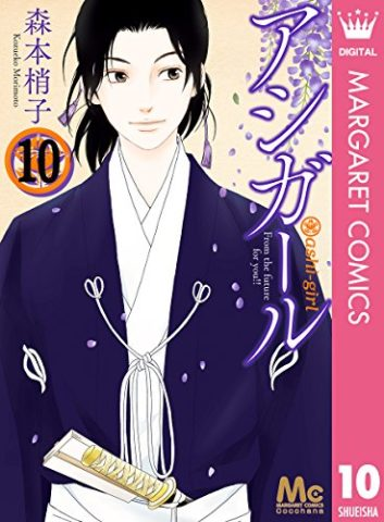ashigirl 11 volumes release date