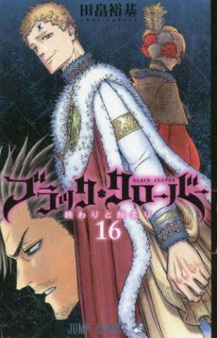 ブラッククローバー 最新刊 17巻無料