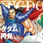 キングダム最新568話ネタバレ・考察!キタリが反撃開始?!