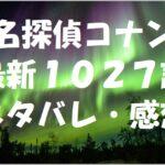 名探偵コナン最新1027話ネタバレ・感想!