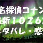 名探偵コナン最新1026話ネタバレ・感想!