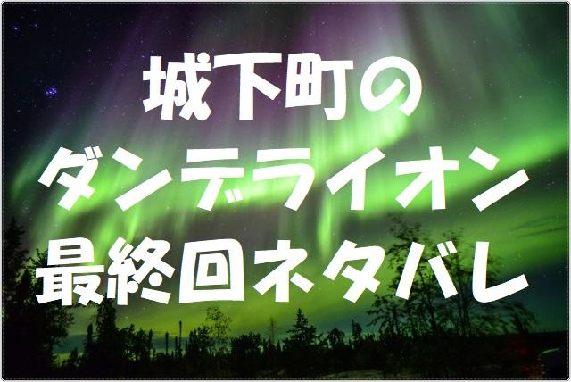 城下町のダンデライオン漫画最終回の結末ネタバレ!